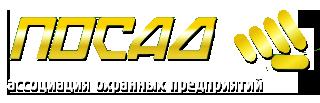 Ассоциация ЧОП Посад