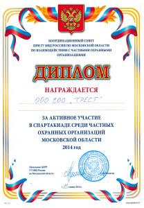 secretar_scan_2015-04-14_09.48.47