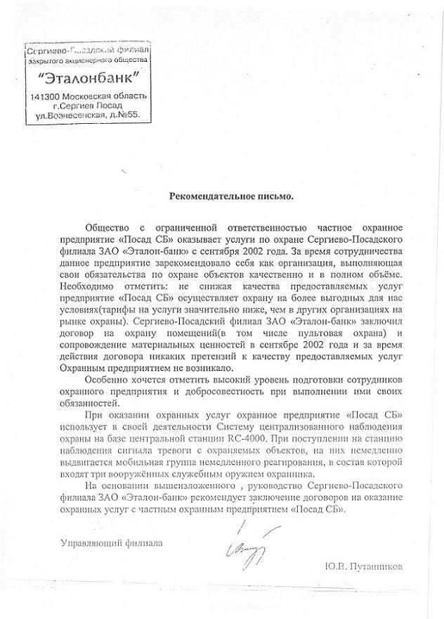 филиал 7701 банка втб пао г москва бик 044525745 реквизиты